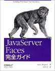 JavaServer Faces 完全ガイド